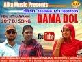 DAMA DOL//डामा डोल //ALKA SHARMA//ANIL MOTOUR//HARYANVI SONG 2017//HIT SONG//VIDEO HD