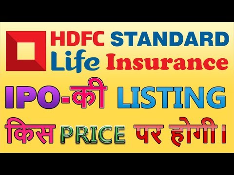 HDFC Standard Life IPO Listing | HDFC Life IPO Listing Price | HDFC Life IPO Listing