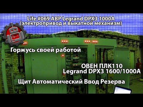 Life #069 АВР Legrand DPX3 1000А электропривод и выкатной механизм