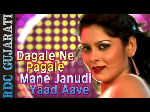 JIGNESH KAVIRAJ | DJ Mix Song | Dagale Ne Pagale Mane Janudi Yaad Aave | LOVE SONG | DJ Premika | HD