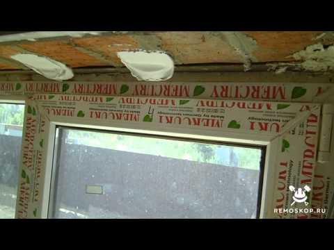 видео: Штукатурка откосов ч.4