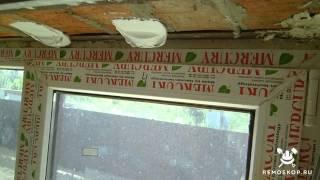 Штукатурка откосов ч.4(На видео изображен процесс штукатурки откосов своими руками. Подробности на сайте http://remoskop.ru/rastvor-shtukaturki-dverny..., 2013-08-25T19:53:49.000Z)