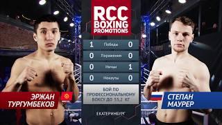 Эржан Тургумбеков vs Степан Маурер / Erzhan Turgumbekov vs Stepan Maurer