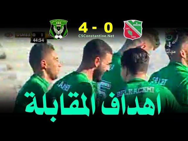 USM Bel Abbes 0 - 4 CS Constantine : Les buts du match