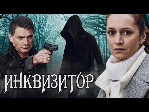 ИНКВИЗИТОР - Детектив