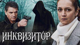 ИНКВИЗИТОР - Детектив / Все серии подряд