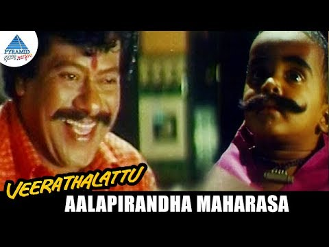 Veera Thalattu Tamil Movie Songs | Aalapirandha Maharasa Video Song |  Rajkiran | Raadhika