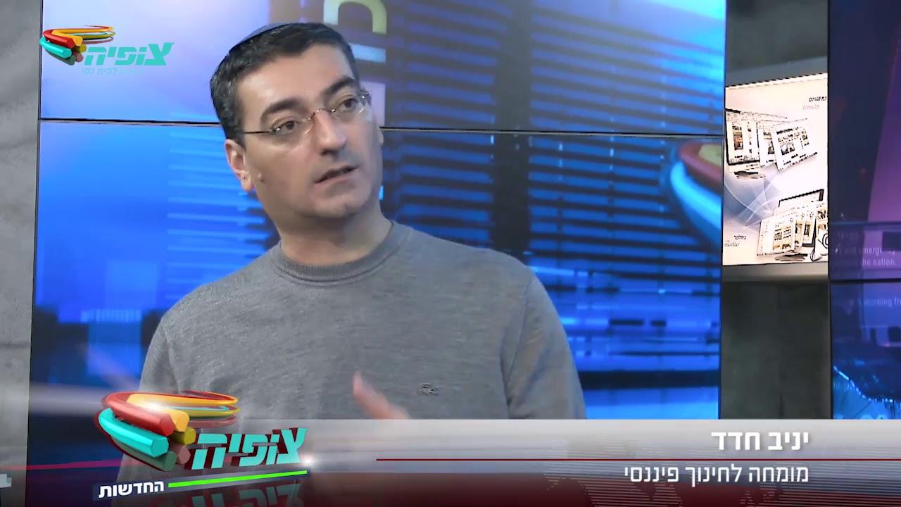 מהדורת חדשות צופיה 05.12.17