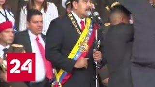 Покушение на Мадуро: марш поддержки защитит президента Венесуэлы от