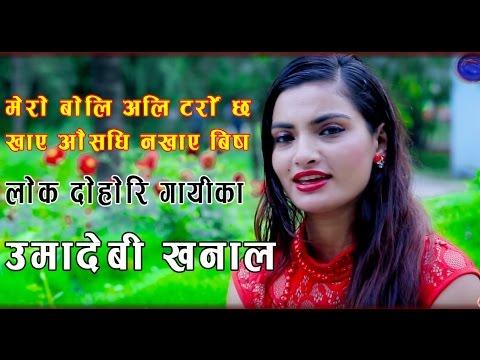 मेरो बोलि अलि टर्रो छ खाए औसधि नखाए बिष - Umadevi Khanal / लोक दोहोरि गायीका