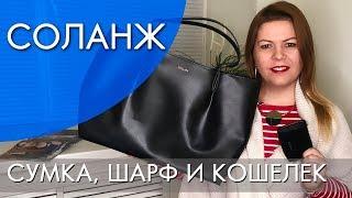 СОЛАНЖ СУМКА, ШАРФ И КОШЕЛЕК | ВИДЕООБЗОР ОРИФЛЭЙМ Ольга Полякова