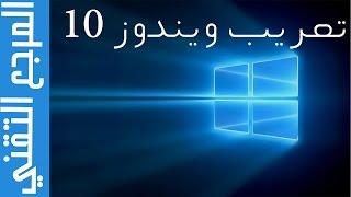 شرح كيفية تغيير لغة ويندوز 10 الى العربية Windows 10 - Change Display Language