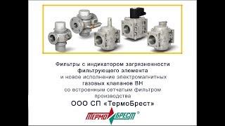 Фильры з ИЗФ і електромагнітні клапани ВН з вбудованим сітчастим фільтром СП «ТермоБрест».