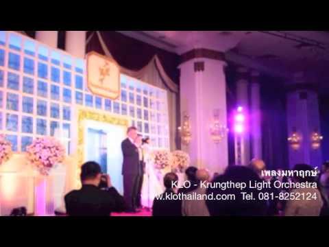 เพลงมหาฤกษ์ วงดนตรีงานแต่ง เพลงงานแต่งงาน : KLO