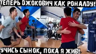 Роналду учит Новака Джоковича забивать головой Вторая ракетка мира на тренировке с Криштиану