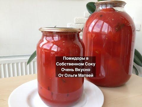 Помидоры в Собственном Соку на Зиму (Помидоры в Томате) Canning Tomatoes In Their Own Juice