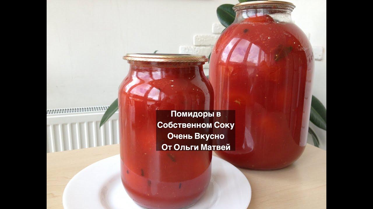рецепт очищенные помидоры в собственном соку