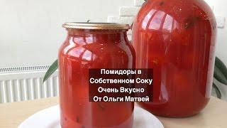 Помидоры в Собственном Соку на Зиму (Помидоры в Томате) Canning Tomatoes in Their Own Juice(Очень Вкусные Помидоры, Вы не купите такие в магазине Подписывайтесь на Канал Моей Мамы