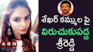Sri Reddy Strong Counter To Sekhar Kammula's Statement | ABN Telugu