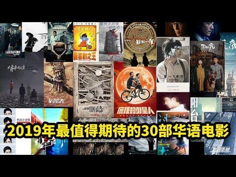 2019年值得期待的30部华语电影,总会有你喜欢的   大聪看电影