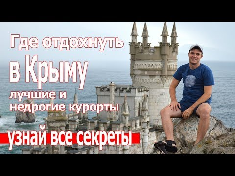 Где и как отдохнуть в Крыму 2018. Куда поехать отдыхать недорого ?