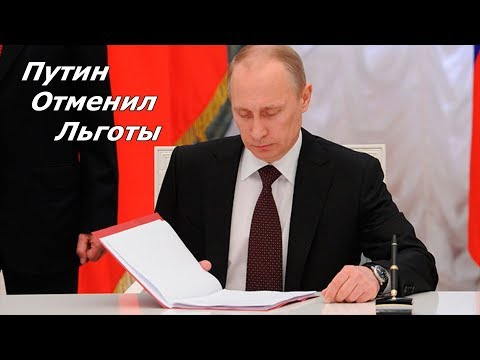 Путин ОТМЕНИЛ Льготы инвесторам с Двойным Гражданством