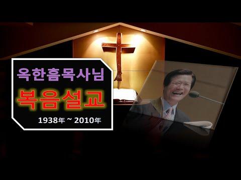 [예배] 로마서강해 01 세상구별 by 옥한흠목사님