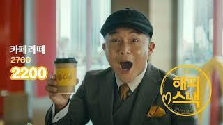 이번 시즌 인기 스낵들로 추렸스! 해피 스낵! 카페 라…