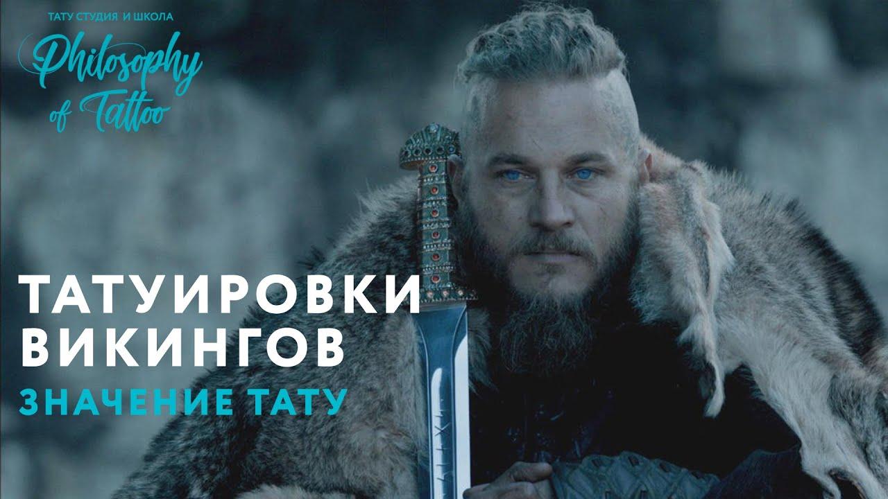 ТАТУИРОВКИ ВИКИНГОВ | НОСИЛИ ЛИ ВИКИНГИ ТАТУ ...  Скандинавы Викинги