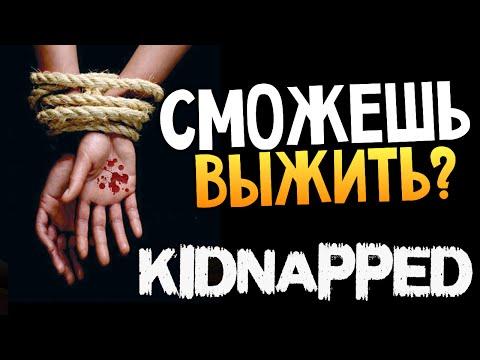 СТРАШНЫЕ ИГРЫ - Kidnapped (Похищенный)