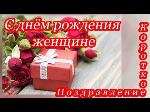 Короткое поздравление с днём рождения женщине