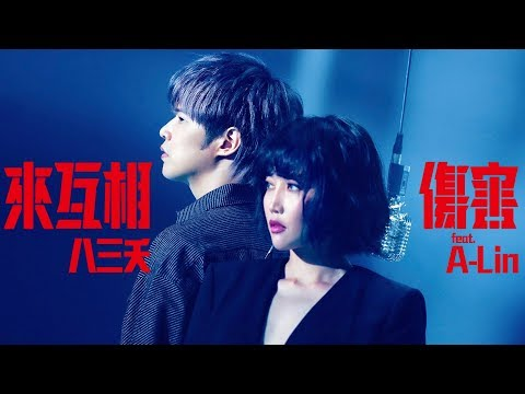 八三夭831 【來互相傷害】feat. A-Lin Official Music Video