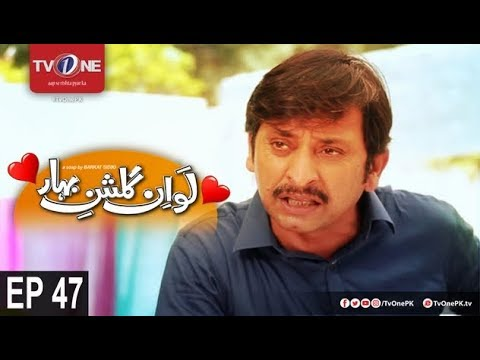 Love In Gulshan E Bihar - Episode 47 - TV One Drama - 21st September 2017