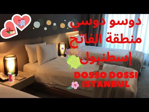 🏨 منطقة الفاتح فندق دوسو دوسي DOSSO DOSSI HOTEL منطقة أكسراي الفاتح اسطنبول Aksaray Istanbul Turkey