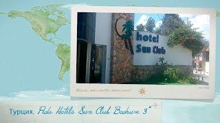 Видео отзыв об отеле Peda Hotels Sun Club Bodrum 4* (Турция, Гюмбет)