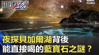 夜探貝加爾湖背後 可以直接喝的神秘藍寶石之謎!? 關鍵時刻 20180306-4 舒夢蘭 朱學恒 黃創夏 劉燦榮 馬西屏