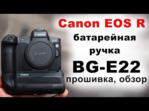 Батарейный блок Canon EOS R BG-E22 Battery Grip, обновление прошивки, мини обзор