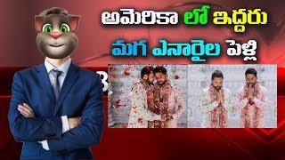 Baixar Talking Tom Read News- Shocking Telugu Viral News- Indo American NRI Gay Couple Marriage