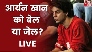 Aryan Khan bail hearing live News Updates: Mukul Rohatgi begins arguments Bombay HC | Latest News
