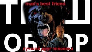 треш обзор фильма Лучший друг человека 1993 [безумный учёный и пёс убийца]