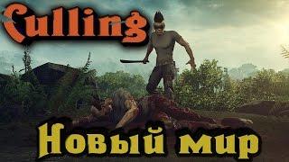 The Culling - НОВЫЙ МИР голодных игр