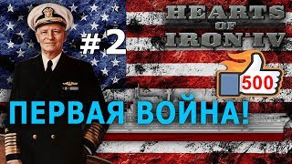 Hearts of Iron 4 - США №2 - Первая Война!