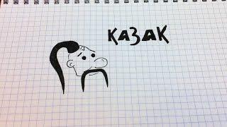 Простые рисунки #139 Как нарисовать Казака =)