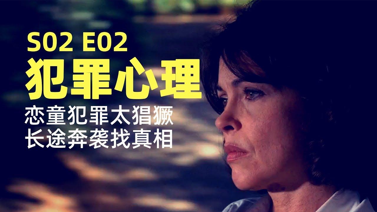犯罪心理S02E02 可憐男孩被領養后遭拍賣 校長電腦藏片過兩種生活 - YouTube
