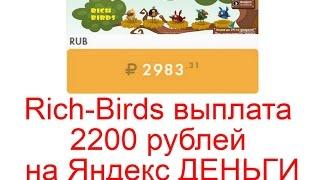 Платящая игра Rich Birds выплата 2200 рублей на Яндекс ДЕНЬГИ