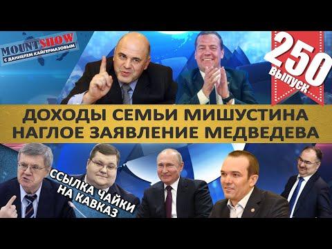 ДОХОДЫ МИШУСТИНА /