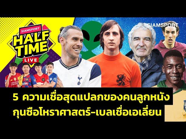5 ความเชื่อสุดแปลกของคนลูกหนัง..กุนซือโหราศาสตร์-เบลเชื่อเอเลียน l Siamsport Halftime Special
