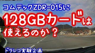 ZDR-015ドライブレコーダー マイクロSDカード128Gは使えるのか検証動画です