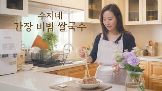 [수지네집밥] 담백하고 새콤달콤한 간장 비빔 쌀국수 만…