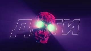 ДЕТИ RAVE - RAVE PUNK (Visual Audio)